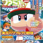 週刊ファミ通2018年5月10・17日合併号の話