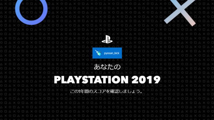 「あなたの PLAYSTATION 2019」 を見てみる