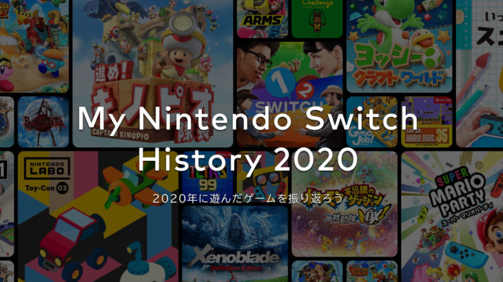 My Nintendo Switch History 2020 をみてみる